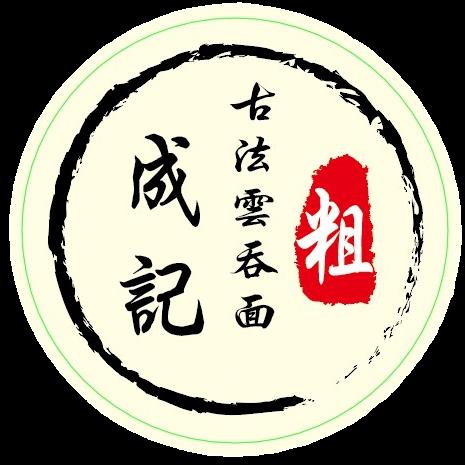 成記 - 古法雲吞麵 (Seng Kee Wan Tan Mee)